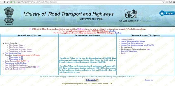 Sarathi Home page for Online driving licence application