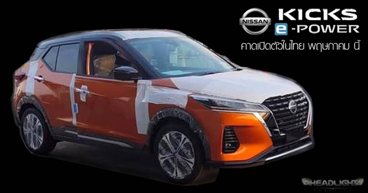 nissan kicks e-power leaked