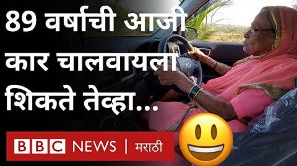 89 Year Old Woman From Thane Starts Learning Driving - VIDEO