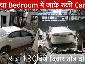 Toyota Corolla Altis Gatecrashes Into Someone's Bedroom, Occupants Suffer Minor Injuries